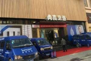 尚高卫浴山西服务中心成立电视发射机
